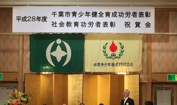 平成28年度千葉市社会教育功労者表彰祝賀会