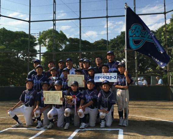 第12回美浜区夏季大会Bゾーン優勝