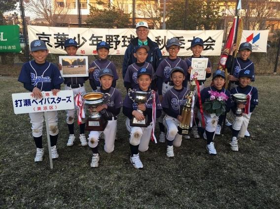 Bチーム 第40回京葉秋季大会優勝!