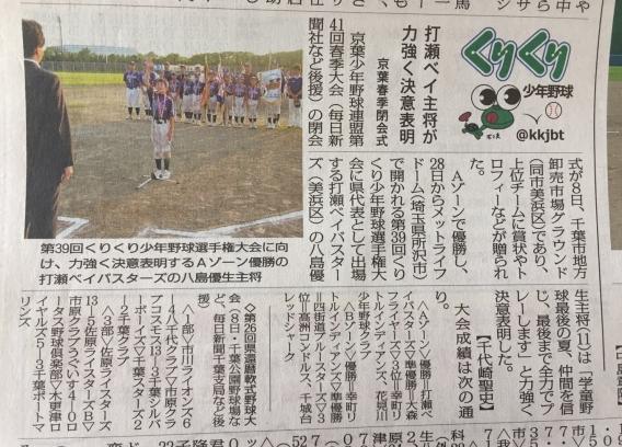 Aチーム毎日新聞に掲載されました