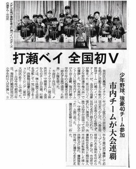 くりくり選手権大会優勝の記事ー毎日新聞、千葉日報、あさひフレンド